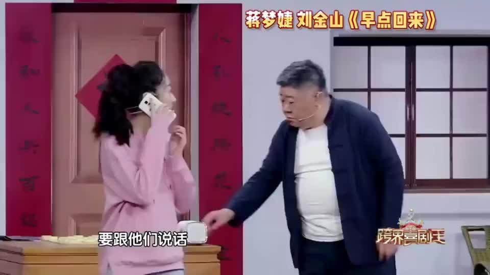 见钱眼开,只要蒋梦婕钱给得多,刘金山哪国语言都能来