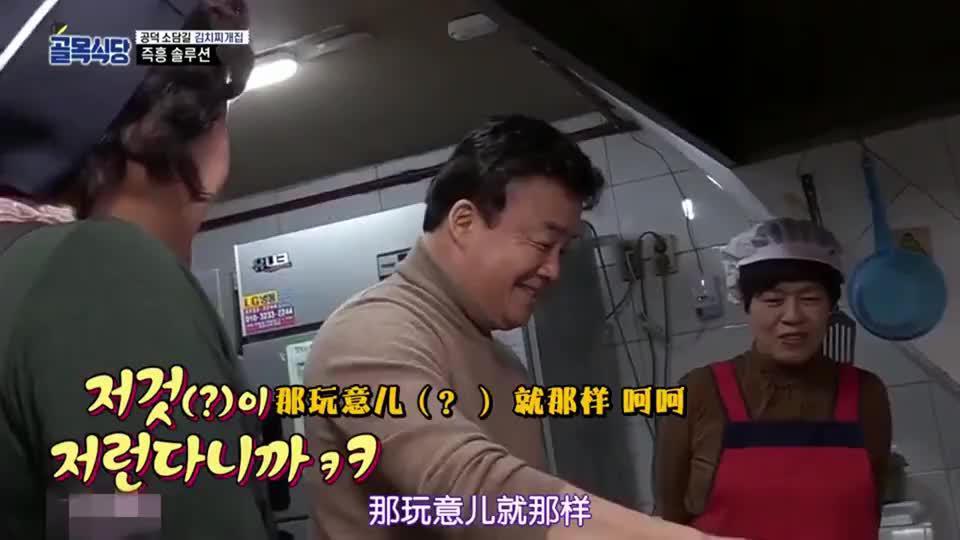 韩国大妈发明炸肉泡菜汤,想申请专利被白钟元制止:中国早就有了