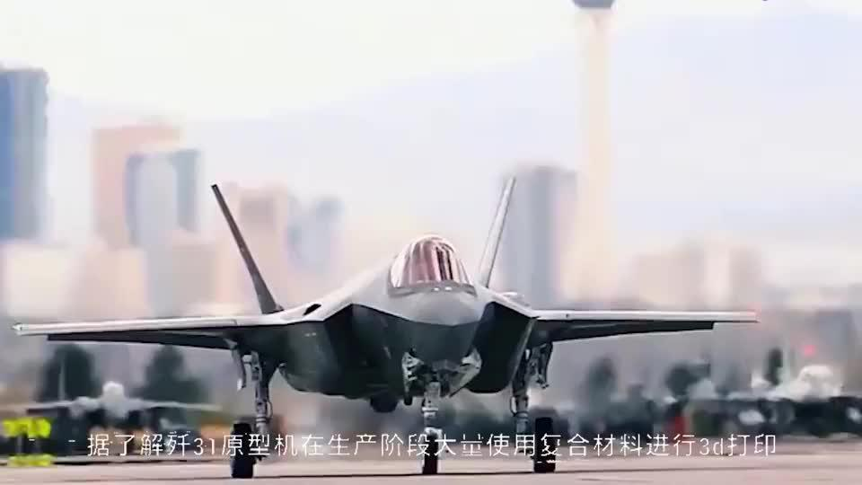 歼31改进机型曝光,机身大量采用复合材料3D打印造价或低于歼16
