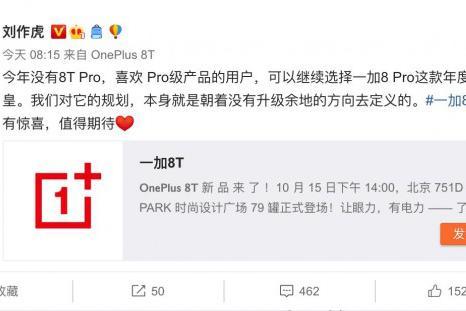 刘作虎确认传闻 一加8T没有Pro版