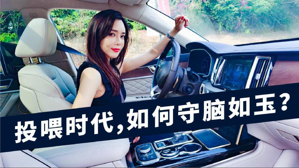视频:【Car's play】投喂时代,如何守脑如玉?