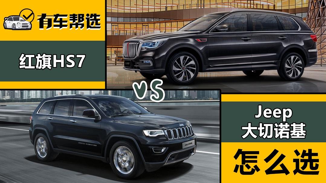 视频:同为中大型SUV 美式硬汉Jeep大切诺基与国货之光红旗HS7怎么选