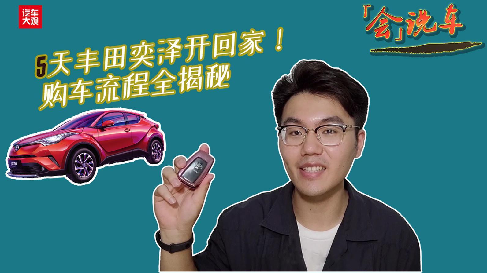 视频:5天丰田奕泽开回家!购车流程全揭秘