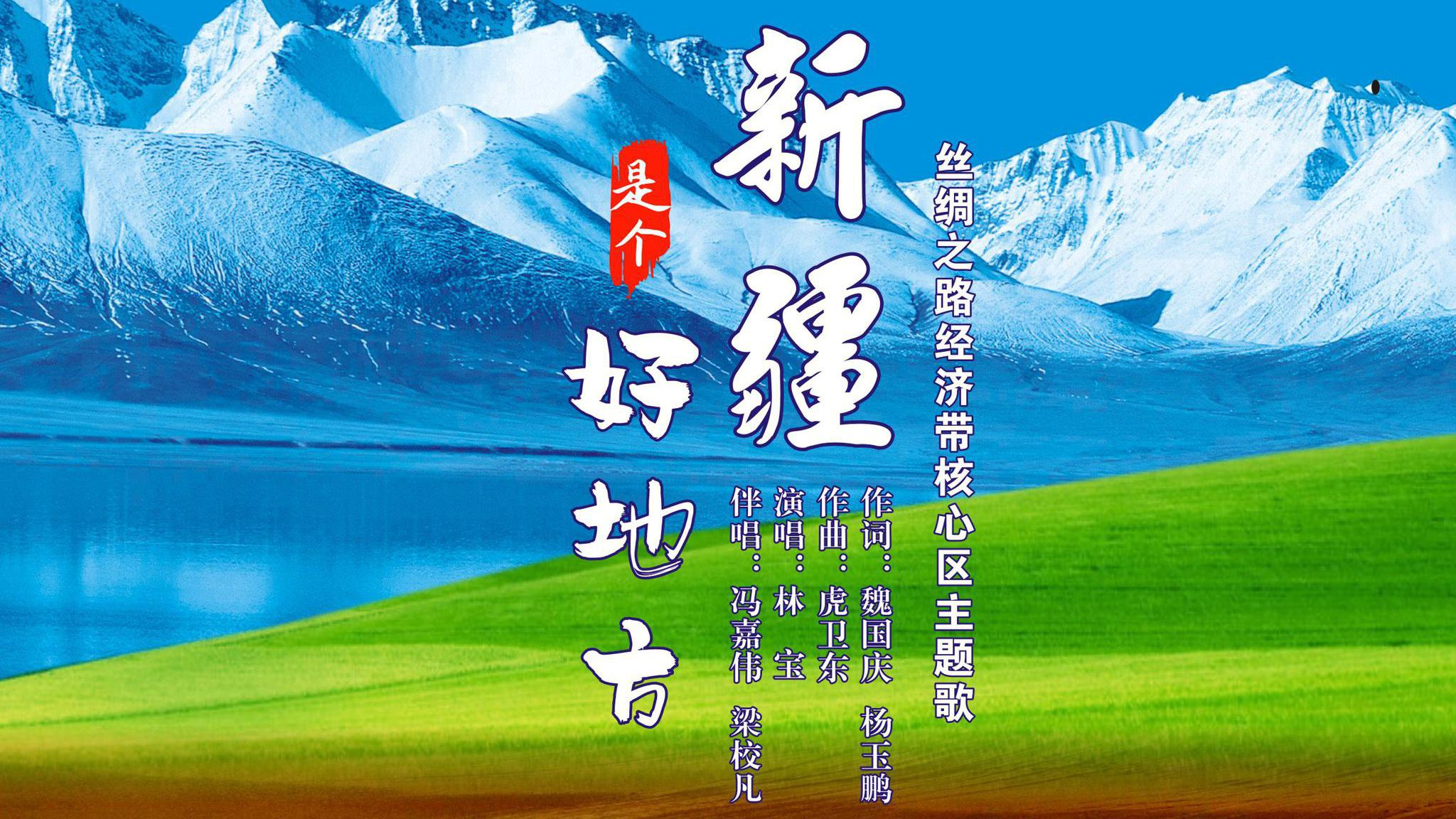 (MV)林宝《新疆是个好地方(丝绸之路经济带核心区主题歌)》