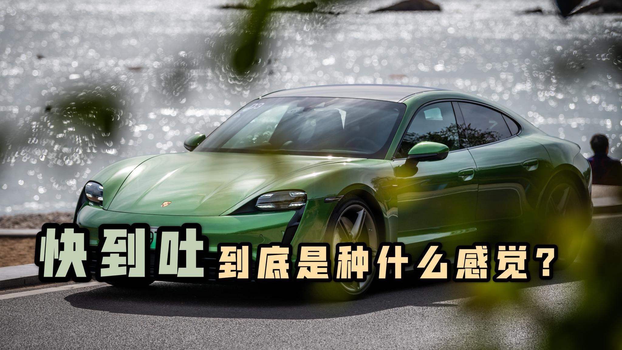 视频:一辆电动车让你驾驶起来快到想吐,这到底是种什么感觉?