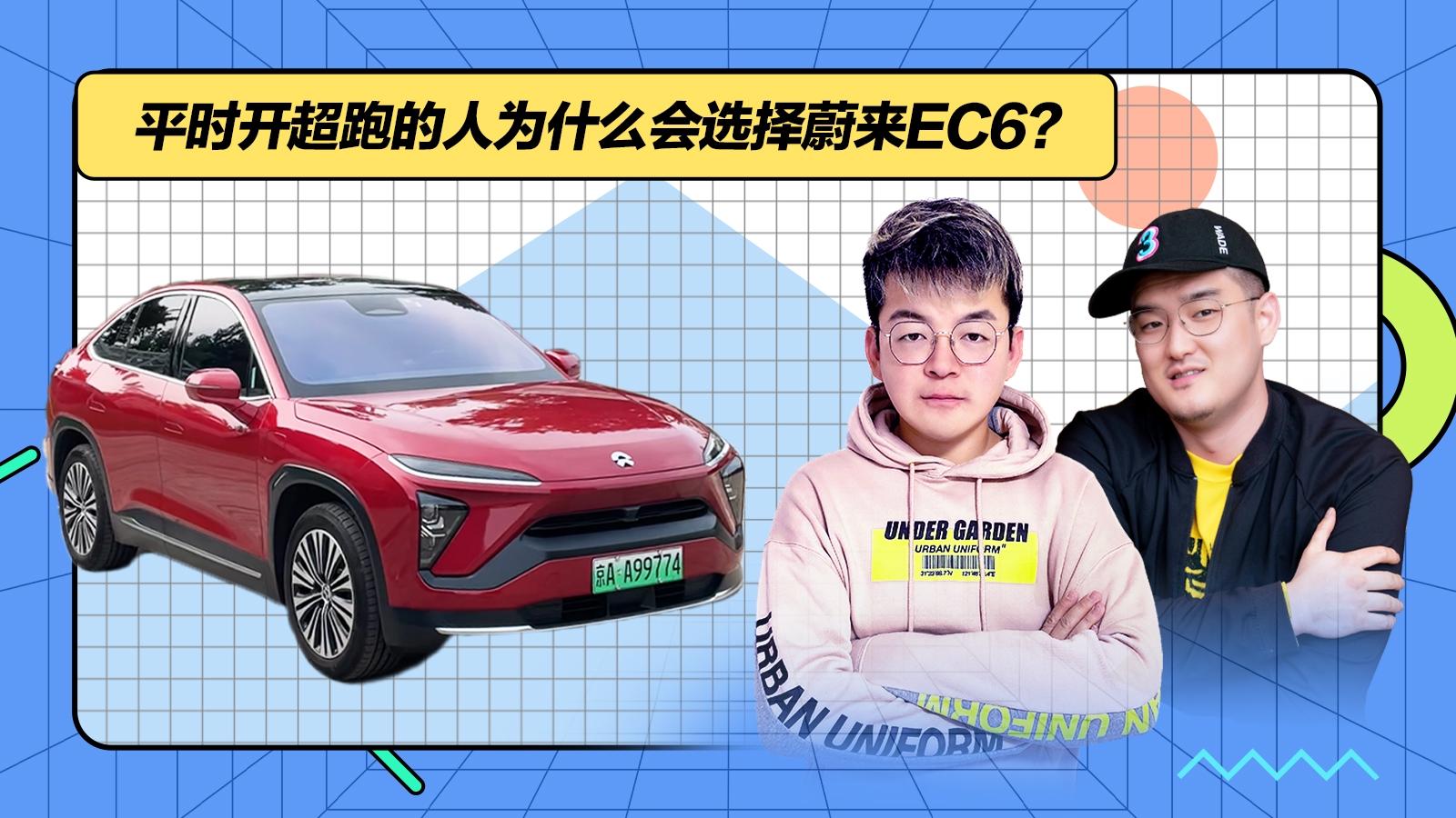 视频:【车主来了】这台EC6居然是车主买蔚来股票挣出来的!
