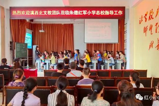 滇西北支教团队支教四川仪陇县朱德红军小学总校
