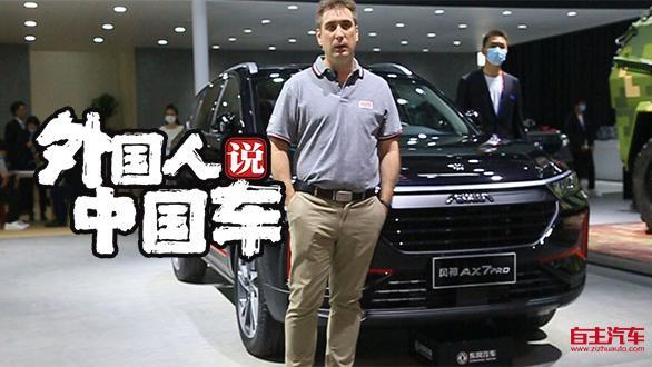 视频:外国人说中国车——东风风神AX7 PRO