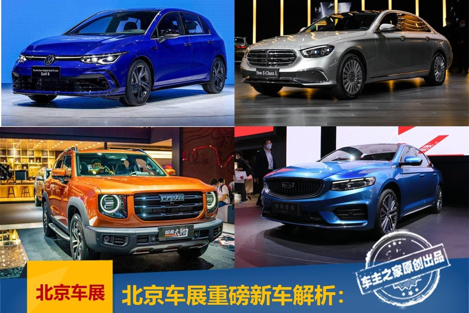 北京车展重磅新车解析:E级动力仍弱鸡 高尔夫预售就15万起