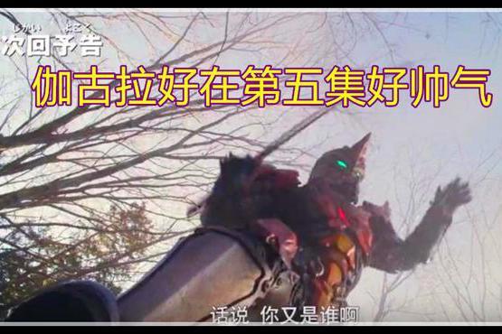 泽塔奥特曼5集预告:蛇仓翔太队长变身伽古拉,伽古拉目的被揭晓