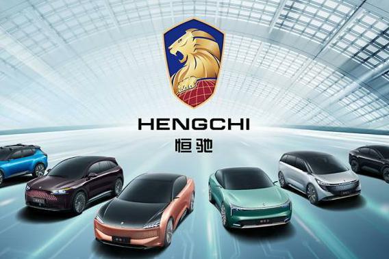 恒大汽车发布正式车标及车辆命名规则