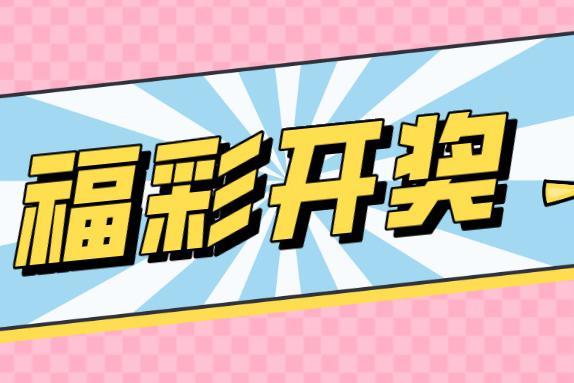 双色球2020107期头奖5注925万,二等奖185注!