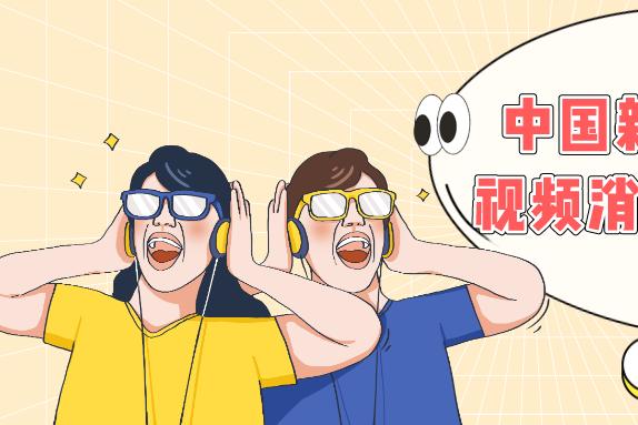 | 2020年中国新世代用户视频消费行为洞察