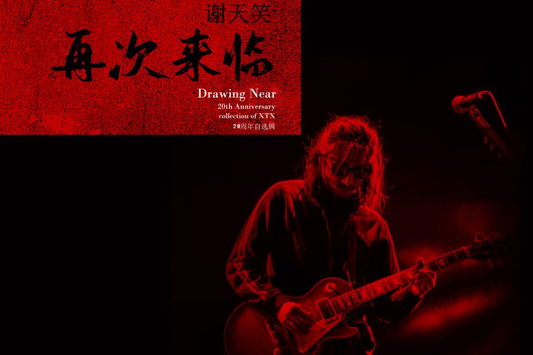 当摇滚乐与交响乐碰撞融合,谢天笑想让世界听到中国摇滚