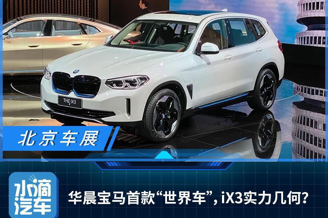 """华晨宝马首款""""世界车"""",iX3实力几何?"""
