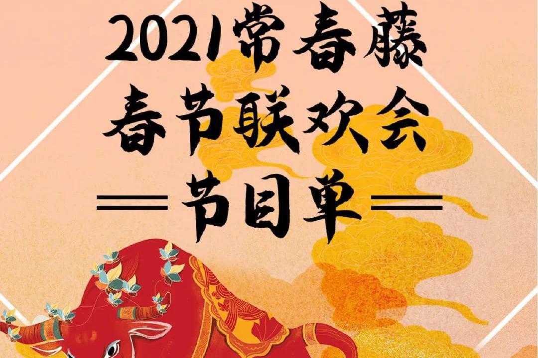 2021常春藤春节联欢会强势来袭--属于海外留学生们的狂欢晚会