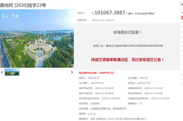 碧桂园10亿总价竞得昆山阳澄湖站地块