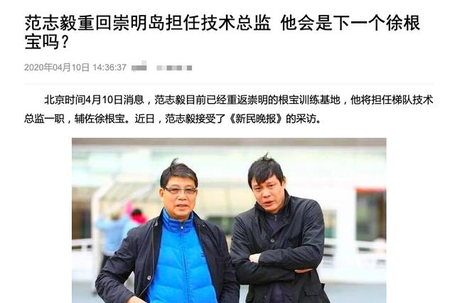 中国足球重要任命获官宣,世界杯队长迈出重要一步,有望复制姚明