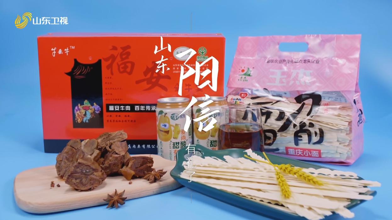 阳信好物:福安酱牛肉、鼎致鸭梨醋、玉杰刀削面,美味上新!