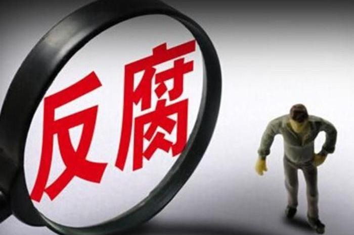 互联网反腐风暴愈演愈烈,唯品会一员工因受贿被刑拘