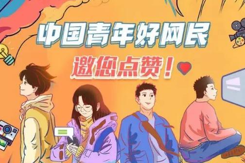 等你一票!为南昌青山湖区中国青年好网民候选人点赞!