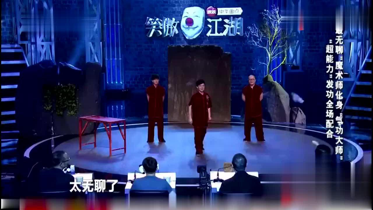 """笑傲江湖:他这""""超能力""""把宋丹丹乐蒙了!观众都是他的""""托""""啊"""