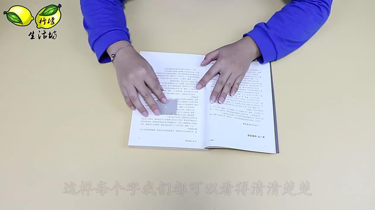 老花眼看不清楚字,一张纸片,不用戴眼镜,小字也能看得一清二楚