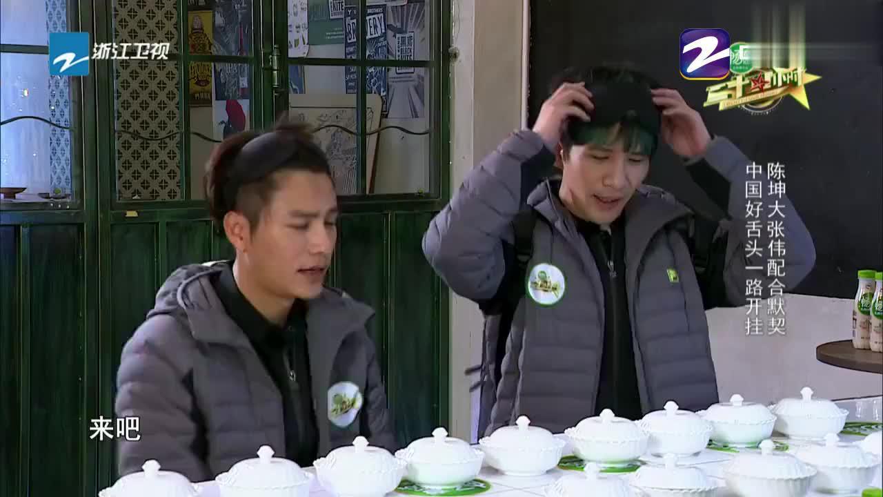 第二季《二十四小时》陈坤大张伟配合默契 中国好舌头一路开挂