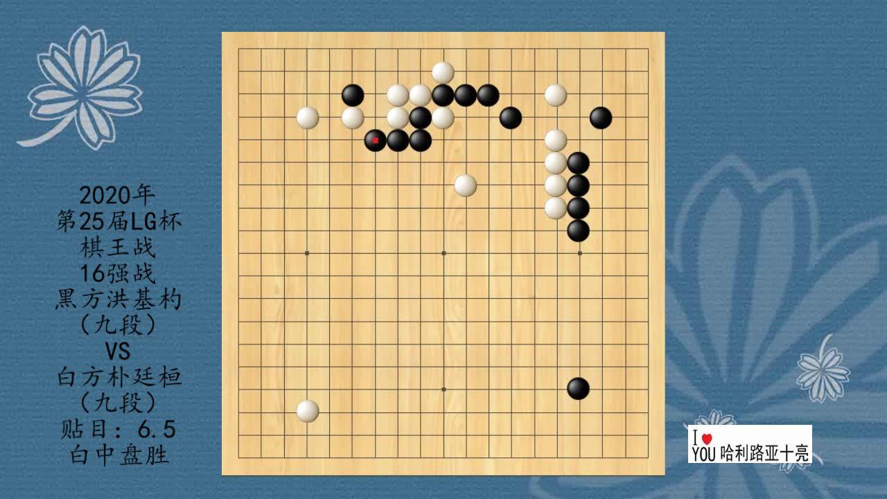 2020年围棋25届LG杯棋王战16强战,洪基杓VS朴廷桓,白中盘胜