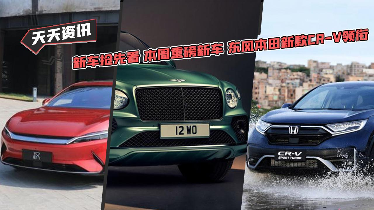 【天天资讯】新车抢先看 本周重磅新车 东风本田新款CR-V领衔