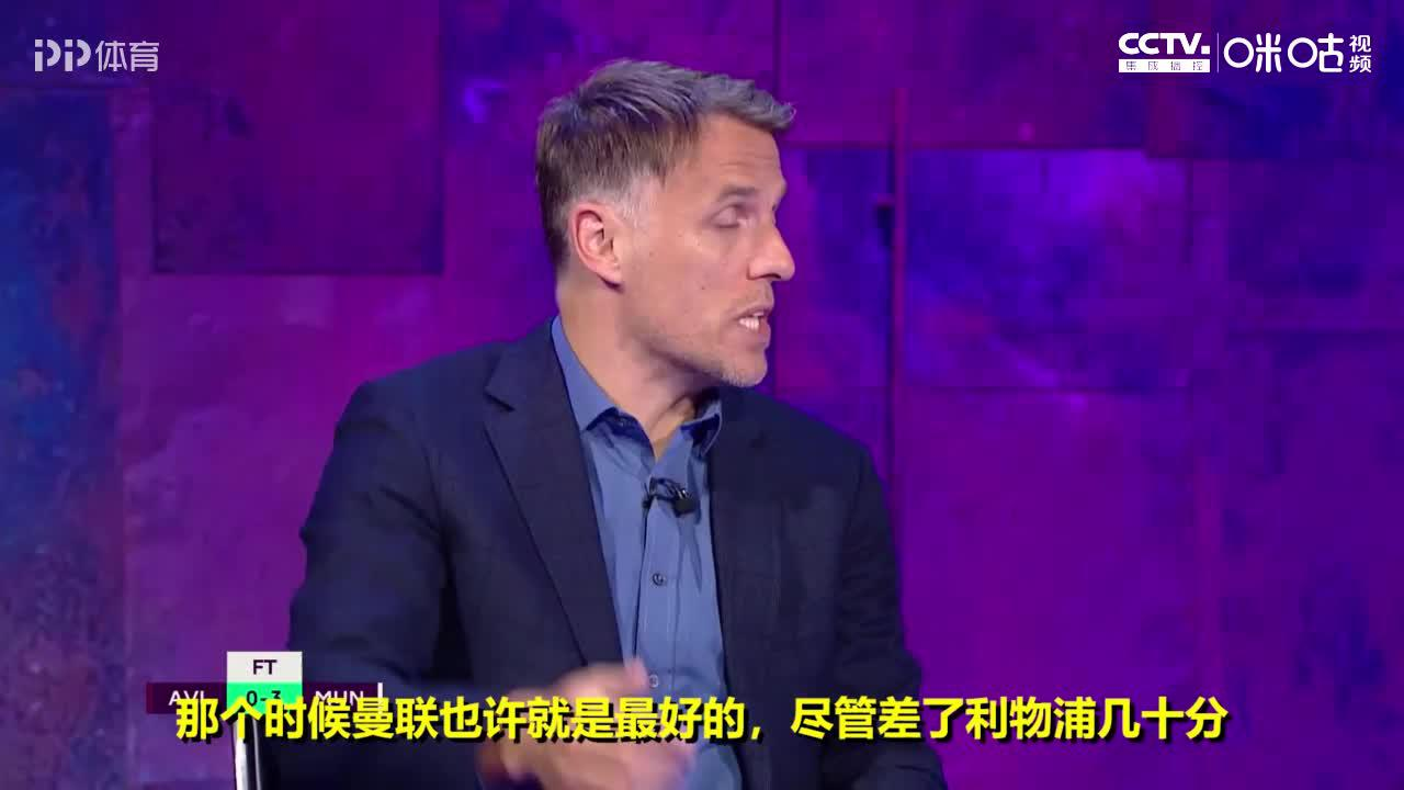 内维尔:尽管积分不如利物浦 但曼联就是英格兰最强队