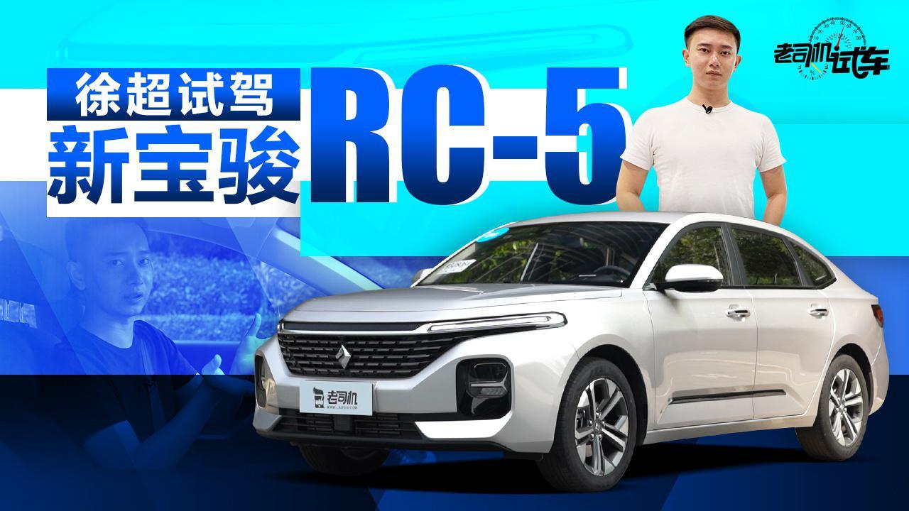 老司机试车:7万起售掀背轿车 科技与实用兼顾 试驾新宝骏RC-5
