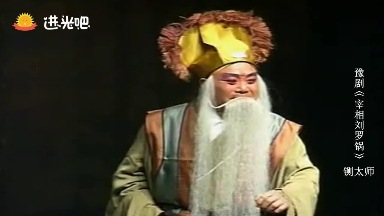 豫剧《宰相刘罗锅》选段,金姐银屏讲一遍,刘统勋算卦