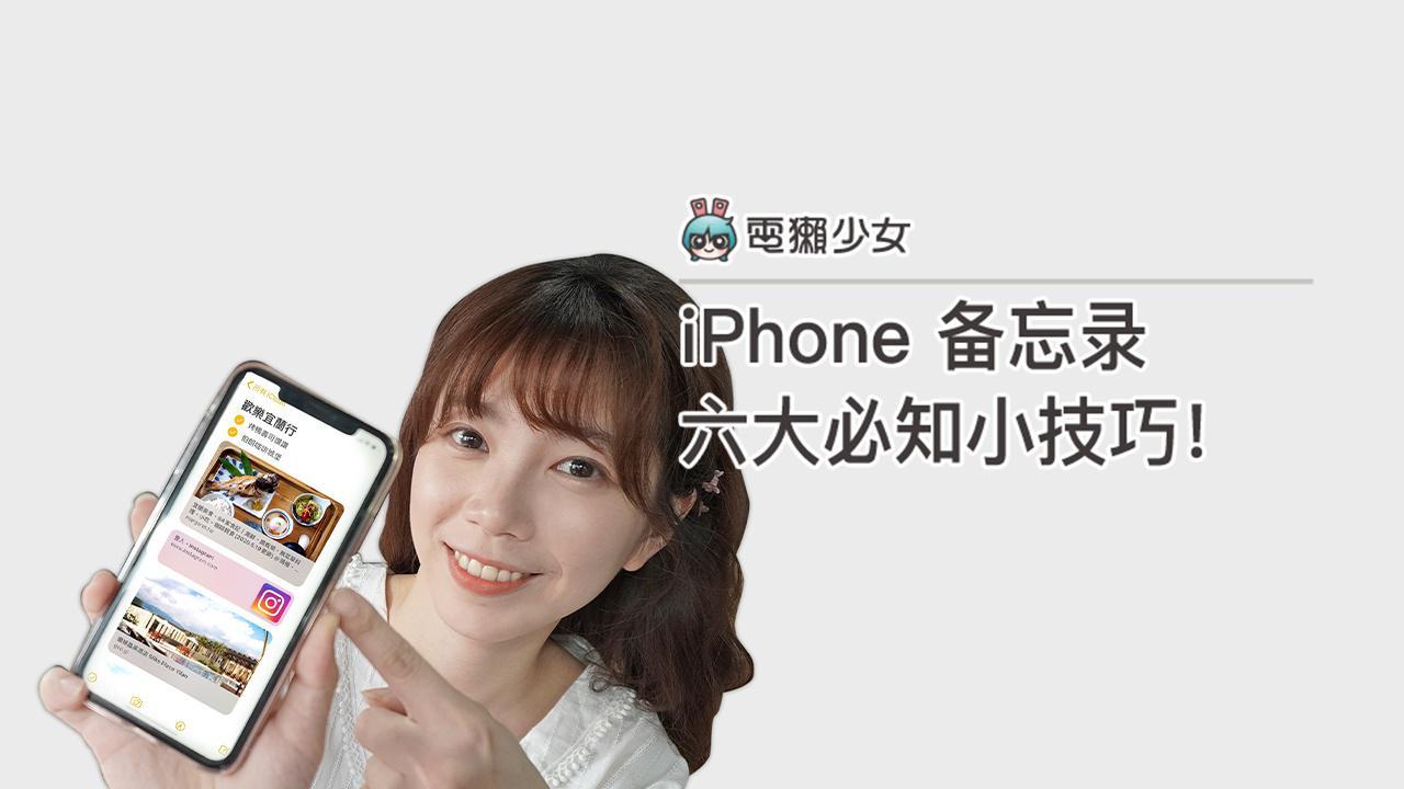 iPhone 备忘录六大必知小技巧!超实用功能你会吗?