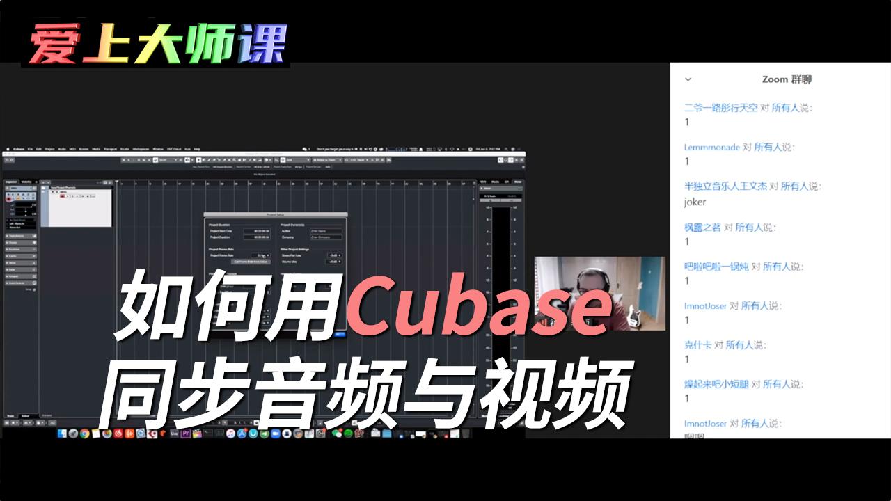 如何用Cubase同步音频与视频 | 爱上大师课-编曲软件