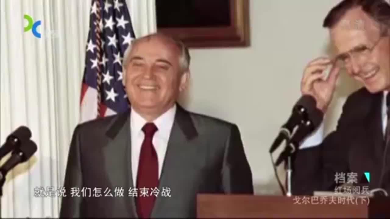 1989年,戈尔巴乔夫与老布什会晤,竟默认美国是唯一的超级大国!