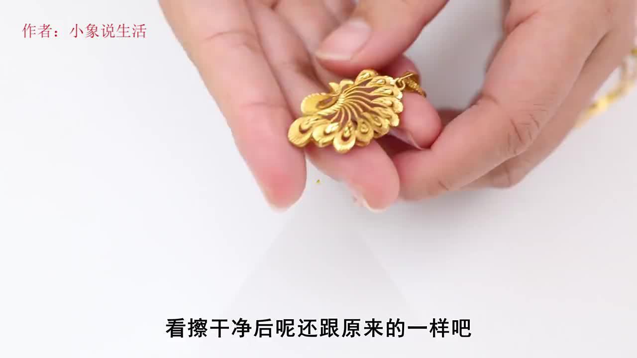 在路上捡到黄金首饰,一个小技巧就能知道黄金真假,现在知道不晚