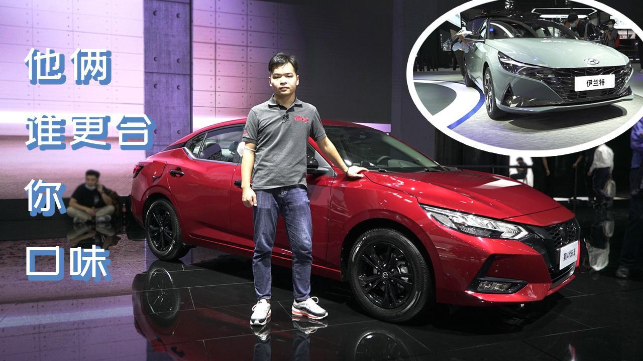 视频:滴滴打车之争?2020北京车展之现代伊兰特VS日产轩逸