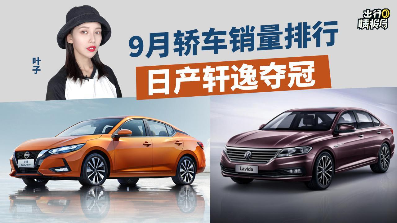 视频:【出行情报局】9月轿车销量排行,日产轩逸夺冠