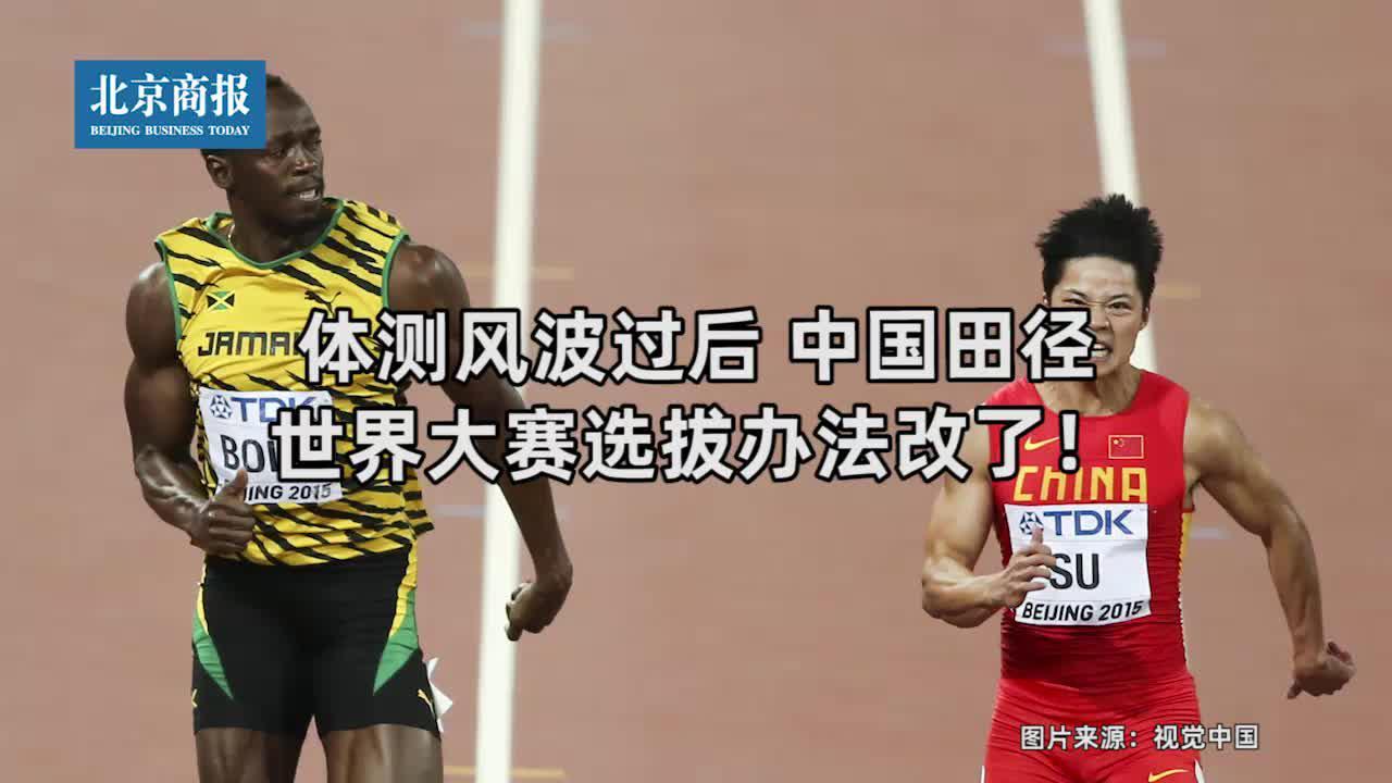 体测风波过后 中国田径世界大赛选拔办法改了!