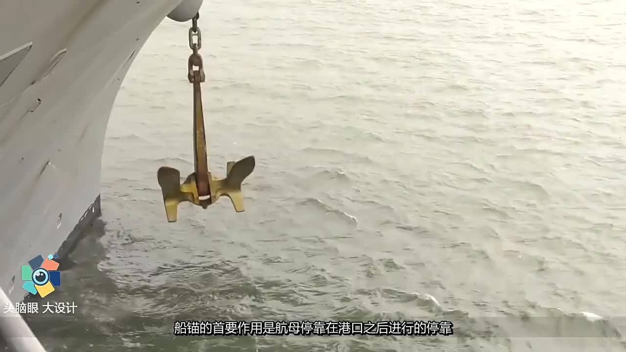 """能让中国重达6万吨""""辽宁号""""停下的""""锚链""""到底长什么样?"""