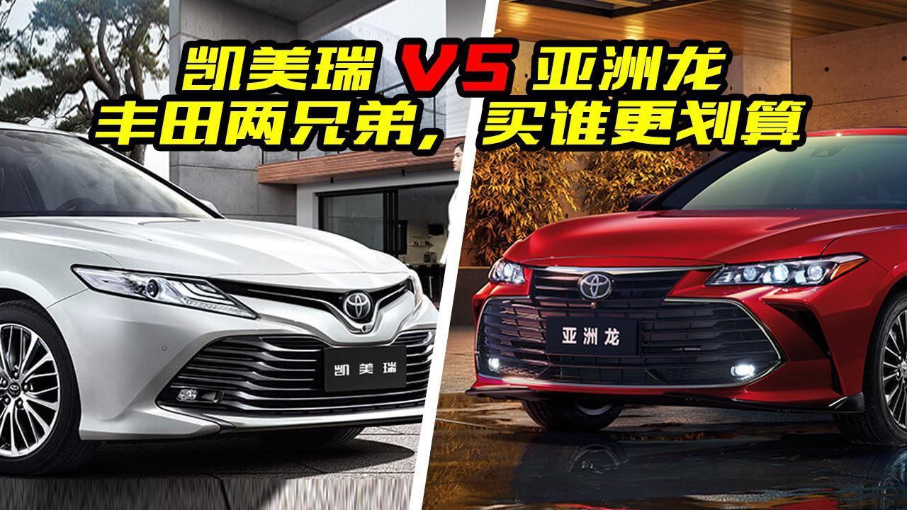 视频:丰田凯美瑞和亚洲龙,买谁性价比高?大斌给你好好分析一下