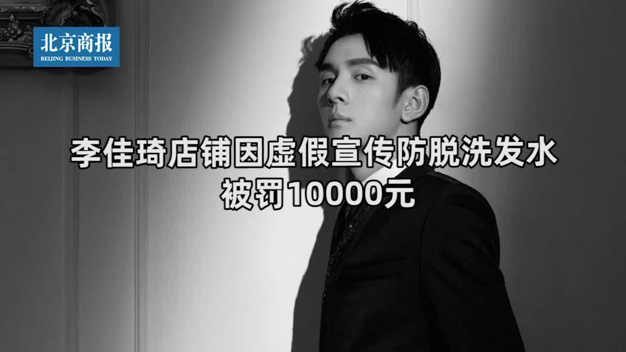 李佳琦店铺因虚假宣传防脱洗发水 被罚10000元......