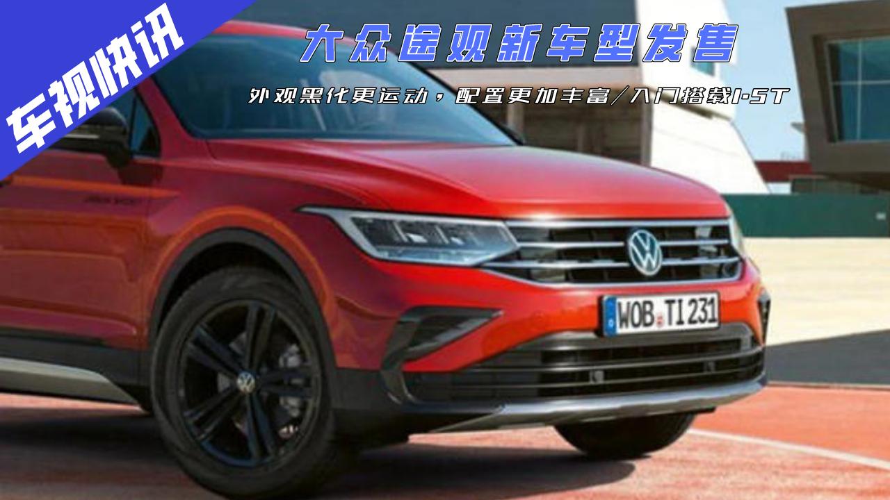 视频:大众途观新车型发售,外观黑化更运动,配置更加丰富/入门搭1.5T