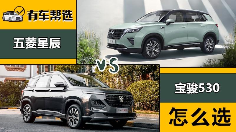 五菱旗下两款SUV同门竞技 星辰与宝骏530 好似一样却又各有特点