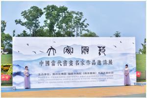 安徽滁州举办中国当代书画名家作品邀请展