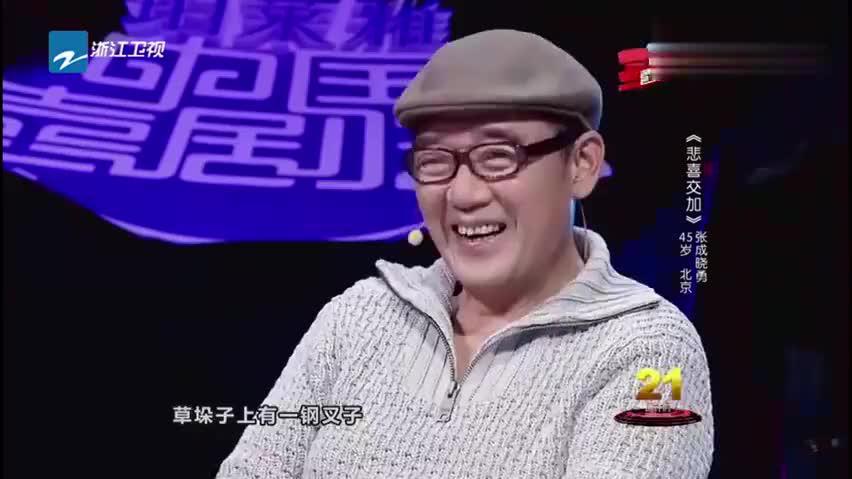 中国喜剧星:选手上台要给大家鞠躬,英达赶紧摆手,受不起
