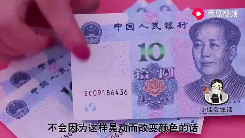 新版人民币如何辨别真假?瞧一眼这地方,假钞立马现原形,都学学