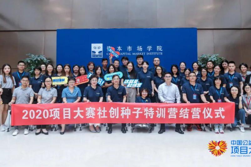 2020中国公益慈善项目大赛社创种子特训营圆满结营