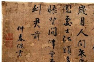 吴承恩拿得出手的只有《西游记》?他的书法造诣堪称一代名家!